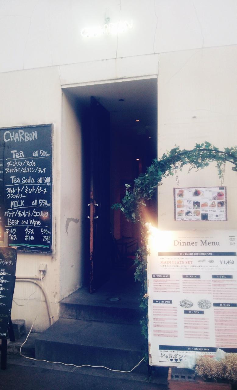ブログ カフェ シャルボン