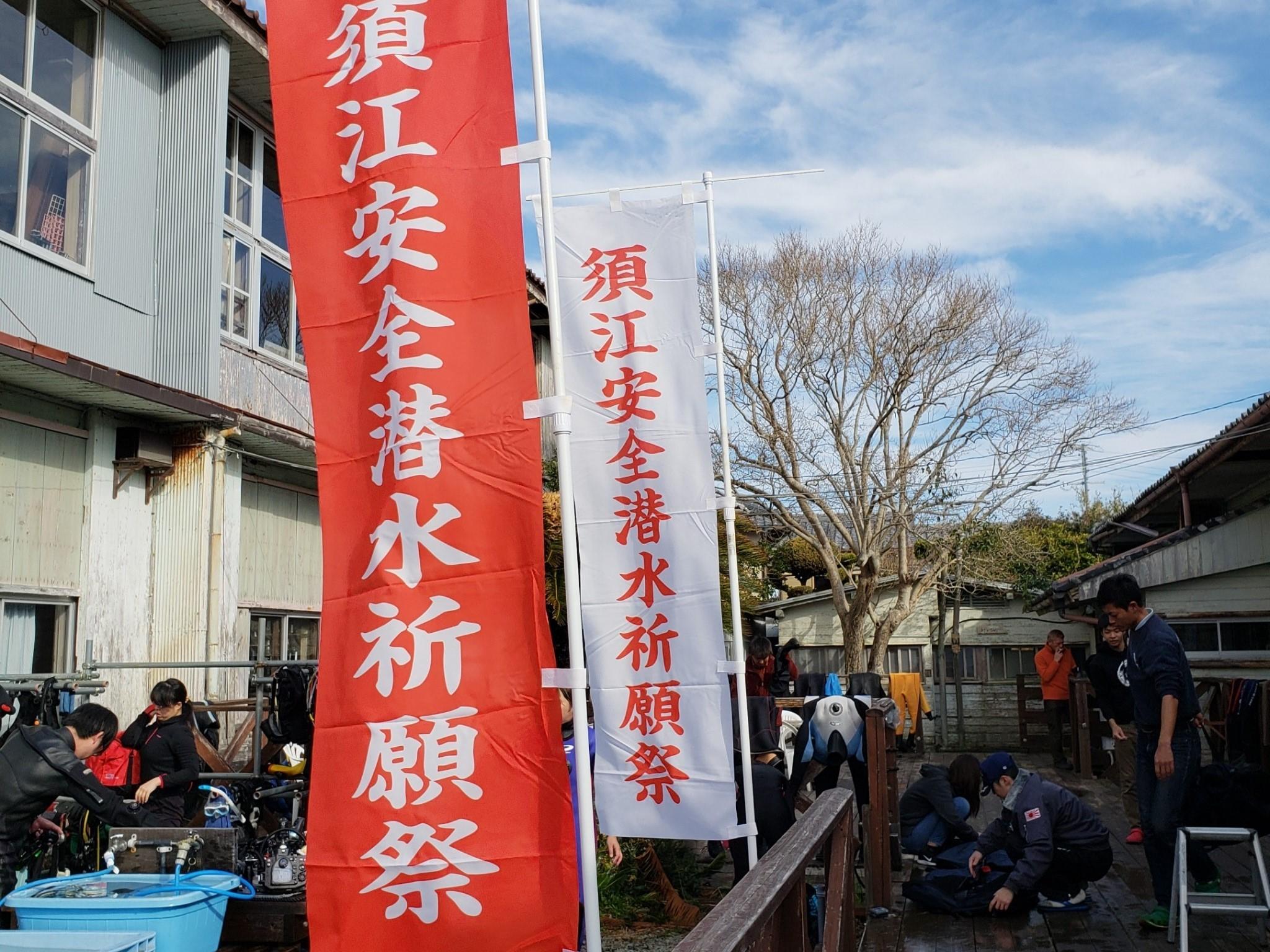 須江安全祭_190122_0253.jpg