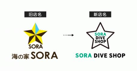 SORA DIVE SHOP 店名変更